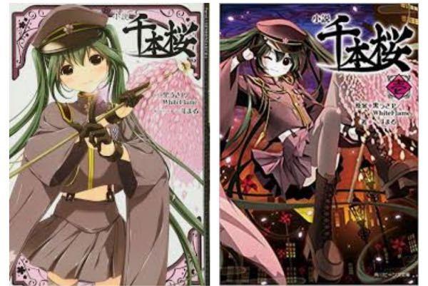 千本桜の小説は私の知っている所、下の写真にある2冊なんですけど……この2冊の違いと、どっちか片方を買うならどっちを買えばいいのかを教えてください*_ _)