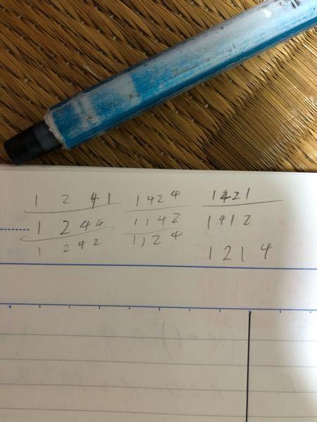 1と2と4の3つの数字を使って出来る4けたの数で1から始まるものは9通りだけですか?