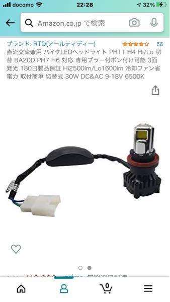 af35に、Amazonで購入したLEDヘッドライトを付けたのですが、なんだかチカチカといいますか、チラチラと明るさが安定しません。。 画像にあるように、af35(ホンダDio)でポン付け出来る...