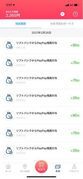 ソフトバンクのアプリいれていろいろやってPayPayのところいじったら付与を貰ったんですけどこれは大丈夫ですか?なんかの詐欺とかですか?