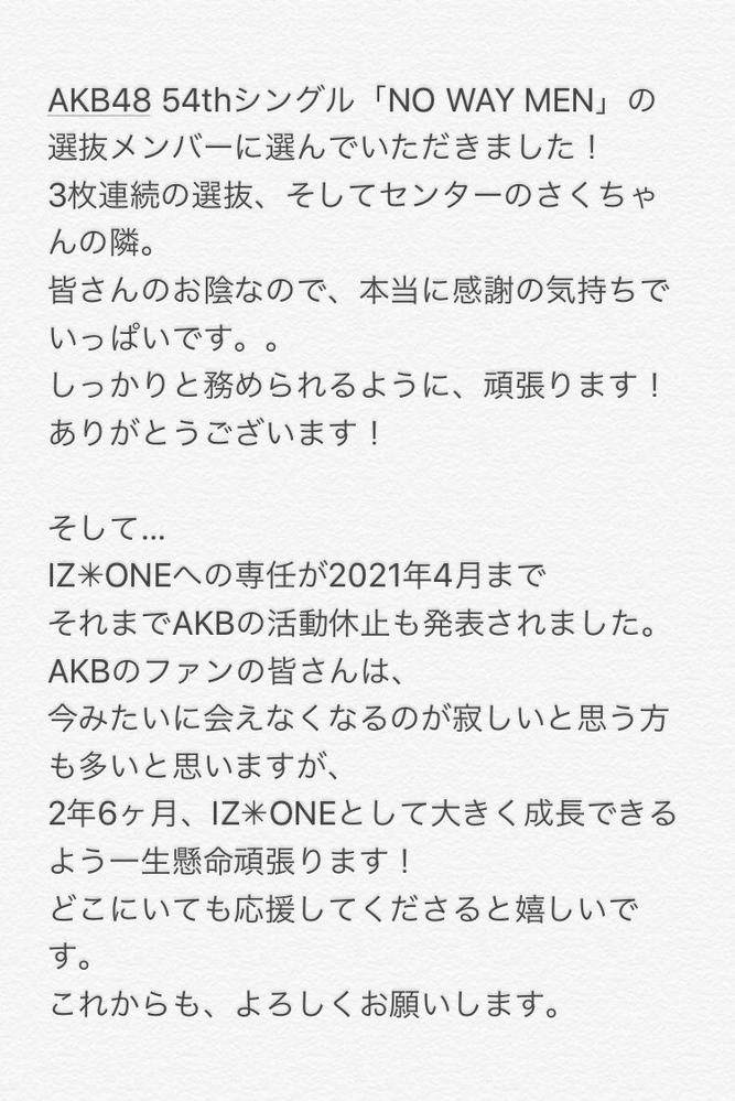 IZONE解散後に奈子はどうなると思いますか?