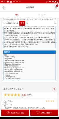 BTSファンの方教えてください!! 義母がBTSのアルバムを購入したいみたいなのですが何が良いのかわからずに任されました。そして調べてみるとこのタイトルのところにJapaneseバージョンとかいてありますよね? これは日本語でうたっているのですか? 義母は日本語で歌っていないバージョンのアルバムが欲しいそうなのでそれをさがしています。  あと出来ればCDオンリーが良いそうです そして定価で楽...