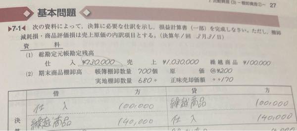 全商簿記2級に関してです。写真の、仕入れ100.000/繰越商品100.000 仕入れ140.000/繰越商品140.000 、はどうやって求めるのでしょうか?