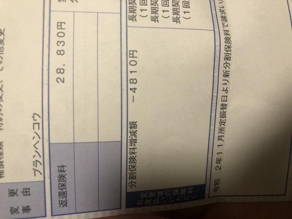 先月、バイク保険の契約内容を変更し、保険料を安くしました。 その後写真のような確認のはがきが届いたのですが、そこにある「返還保険料」というものは、契約者(私)に返ってくる金額という認識でよろしい...
