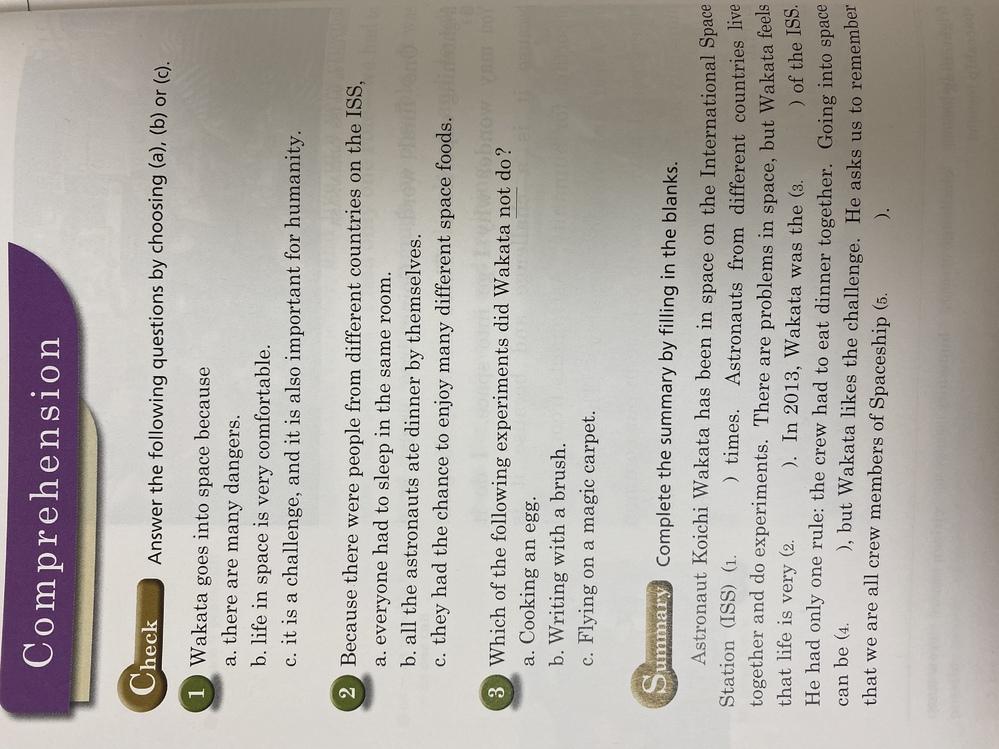 至急お願い致します!! crown1のlesson2のComprehensionの解答を教えてください!!!お願いします!