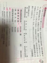簿記検定3級の問題の質問です。これの答えなのですが私は借方を減価償却累計額255000 , 未収入金80000 , 固定資産売却損25000 ,貸方を備品360000と答えてしまいました。 減価償却累計額のところで4年分のものを記入して減価償却費で3ヶ月分のものを記入する理由がよくわかりません。 なぜ分けて書くのでしょうか?