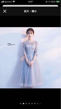 結婚式へお呼ばれされているのですがこのドレスは着ても大丈夫でしょうか?