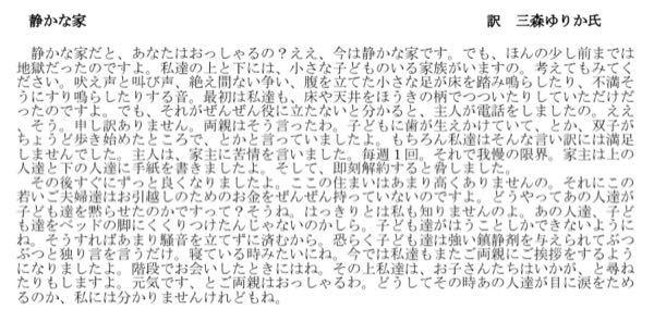 マリー・ルイーゼ・カシュニッツの『静かな家』という作品についてです。 次のような問はどう答えますか?? なんでもいいので回答よろしくお願いします 参考にさせて頂きたいです。 ①話者の視点は内...