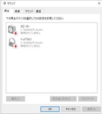 サウンドコントロールパネルで「接続されていません」と表示される デバイスを接続しているはずなのですが、サウンドコントロールパネル→再生で確認してみると、添付画像のように接続されていませんと表示されて...