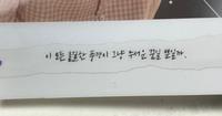 TXTヨンジュンのトレカに書いてあったハングルです。 翻訳しようと思い見ていたのですがなんて書いてあるのか分からない箇所が多すぎて訳せませんでした…。誰か訳せる方いませんか…?
