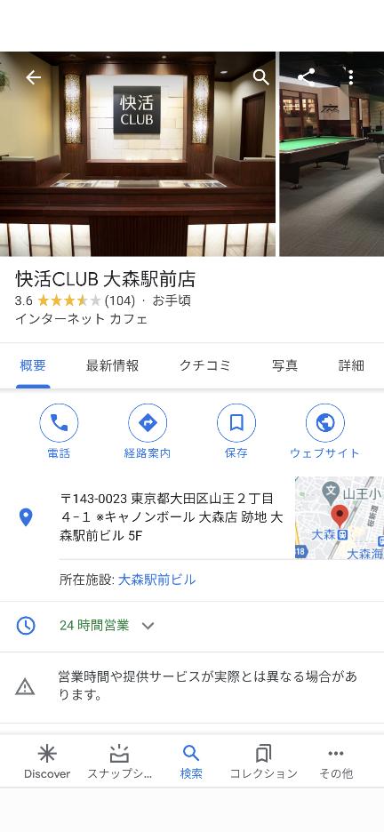快活クラブ大森最高ですか(๑˃ ᴗ˂ )