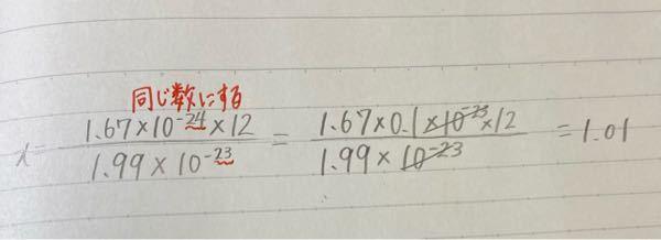 高一の化学の相対質量の解き方を教えてください。 水素の相対質量を求める問題なのですが、答えがなぜ1.01になるのかが分かりません。教えてください(∩´﹏`∩)