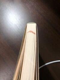 新品の小説の下にこのようなマーク?があったのですがこれはどのような意味の印でしょうか? 買ったのは幻冬舎文庫の「リバース」五十嵐貴久さんの作品です。