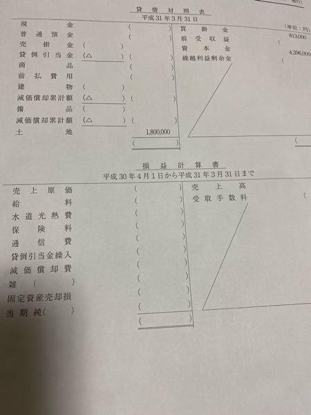 日商簿記3級の第5問は絶対精算表なんですか?それとも下の様なものもでますか?