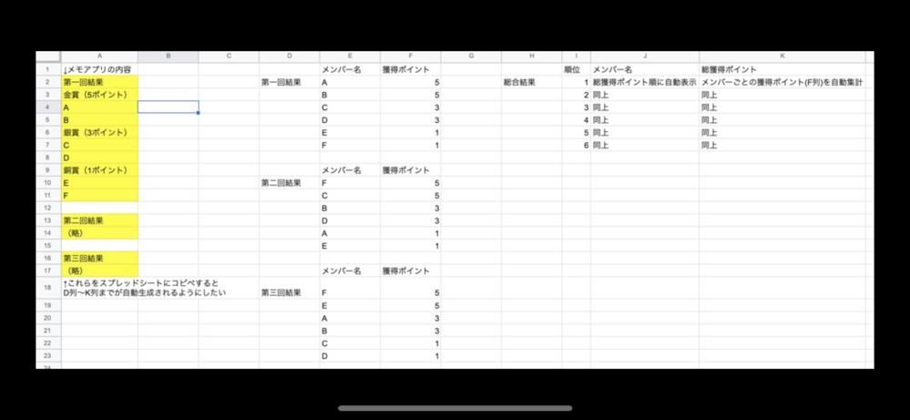 こんばんは。質問です。 OSはMacなのですが、標準メモアプリにメモした数値や名前をNumbersで自動集計、ソートする方法はありますか? 具体的にはスクリーンショットに書いたことを実現したい...