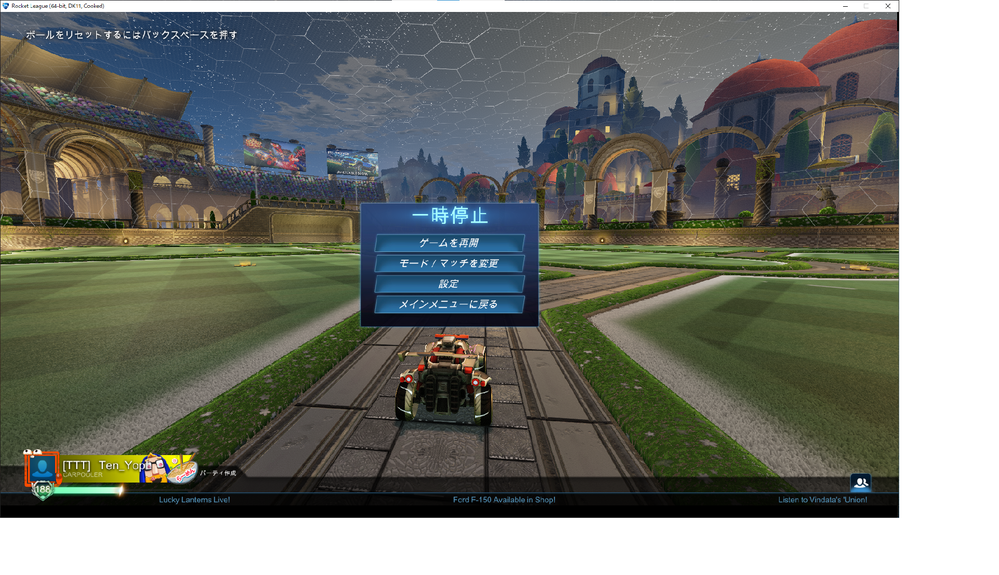 ロケットリーグのメニュー画面?の固定方法をご存知ですか? 初めまして。ロケットリーグ、EpicGames キーボードでプレイしています。 画像のように、トレーニングや試合中で開けるメニュー画面で...