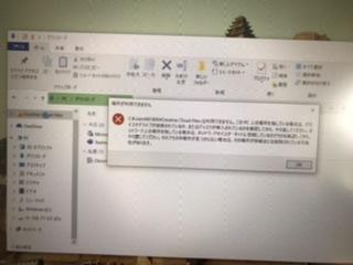 creative cloud filesをクリックしたら、これが表示されます。 たぶんcreative cloud filesをアンインストールしてしまったからだと思うのですが、PCからcrea...