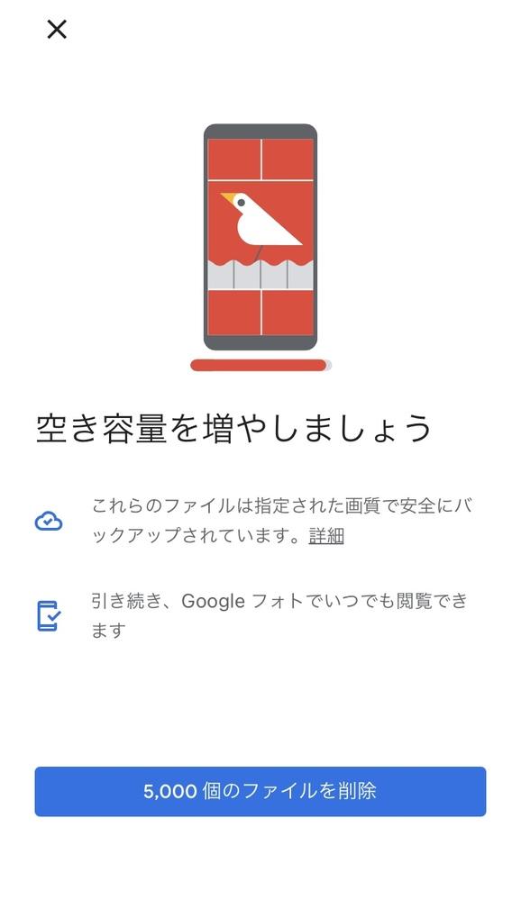iPhoneの写真アプリが43GBも使っています。。 Googleフォトできっと写真のバックアップは完了しているはずなのですが、この画像の削除は押しても大丈夫ですか?あと、バックアップした写真は...