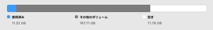 Macのストレージを見たら、大量のその他のボリュームで埋まっていたのですが、これを消す方法を教えてください