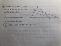中学校3年生の数学の相似もしくは等積変形の受験問題です。知恵をお貸しください。