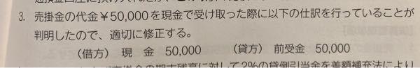 """簿記三級についての質問です。 画像の解答は、 前受金 50,000 売掛金 50,000 となります。 なぜ借方に勘定科目""""現金""""ではなく""""前受金""""..."""