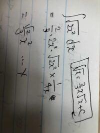 積分計算 高校数学  この計算のどこが間違ってますか? 多分中微分の逆数をかけているところだと思いますが、 いつ、積分結果に微分の逆数をかけるのですか??一次式や2次式で違いますか?教えてください!お願 いします!