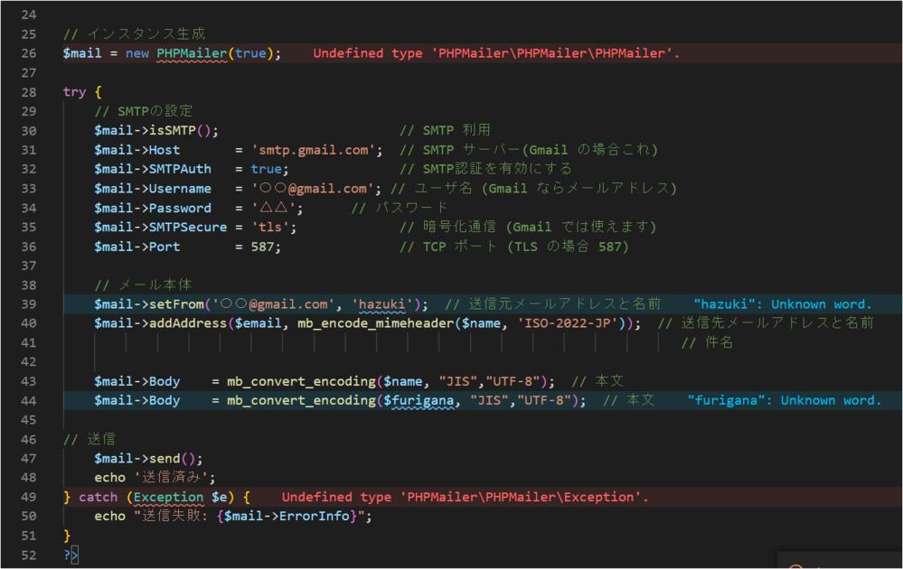 PHPMailerのコードエラーが解決出来ません。 入力フォームの最終段階で、PHPMailerのコードを使ったプログラムを書いているのですが、PHPMailerの知識が乏しいので、下記のサイト...