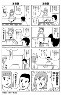 ギャグマンガ日和の絵は赤塚不二夫さんなどの絵と比べてギャグ漫画としてはうまいと思いますか❔