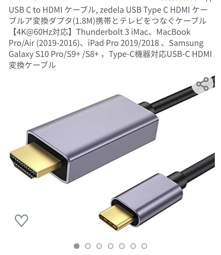 Androidの画面をテレビで流したくて HDMI?を購入しました。 繋げて入力切替しましたが映りません。 対応してないとかあるんでしょうか?? ちなみにAndroidはOPPO テレビはSONY H