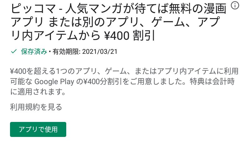 Googleplayの割引券について この画像のものって 例えば、LINEマンガで1000円分コインを買う→その時に400円割引 というふうにしか使えないんですか? 300円分の時にこれだけを使...