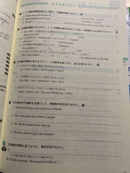 総合英語 EvergreenのEnglish grammar 27のP.35の答えを教えて欲しいです!!