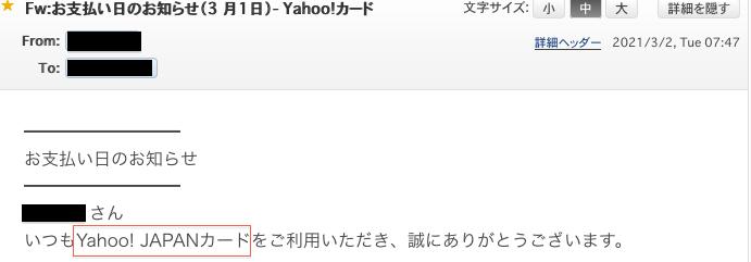 ヤフーメールの検索機能についての質問です。 特定のワードを入力すると該当するメールがピックアップされるハズなのですが、 検索キーワードを「Yahoo! JAPANカード」にしても下記のメールが...