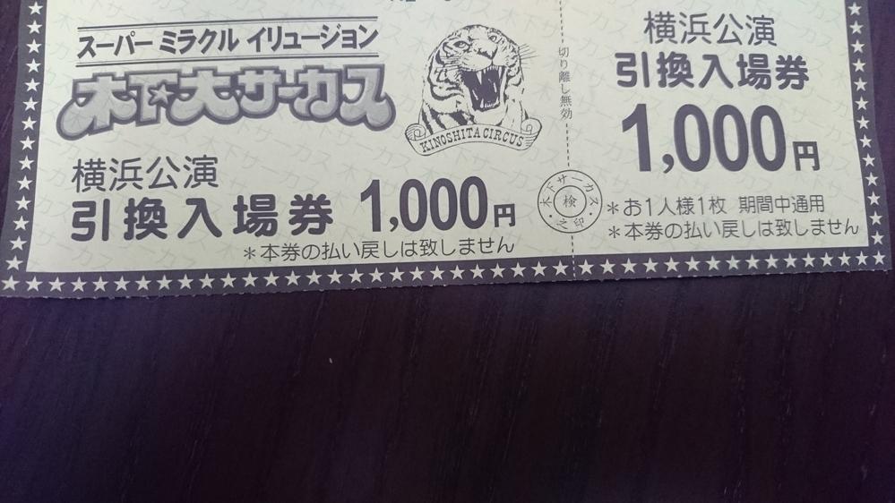 木下大サーカス(横浜)についてです。 先週の日曜日に、平日割引券(自由席は無料)を持って窓口で追加料金(+1000円)を払って休日でも見れるように引き換え入場券を購入しました。 画像のものです。 しか
