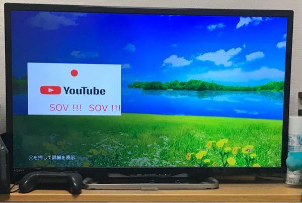fireTVのSOV!!!表示について fireTVをスリープ状態にして放置していたところ、いきなり写真のような状態になりました。 リモコンのスイッチを押したところすぐに解除はできたのですがな...