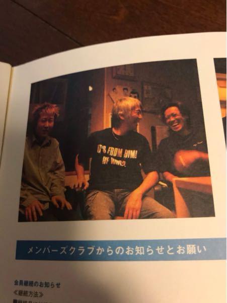 玉置浩二さんファンでファンクラブ入ってる方にお聞きしたいです! これはいつのファン会報誌ですか?