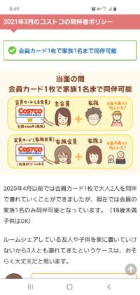 明日茨城県にあるコストコに行く予定なのですが 祖母(会員)+母+姉(17歳)+私(14歳)で行くことは可能なのでしょうか?