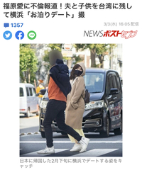 スクープ、ゲス不倫、卓球の愛ちゃん!  どう思いますか? 台湾のネット上では、『結局、日本人は台湾人をバカにしているんだ』などという書き込みも散見されるようになっており、台湾人の対日感情にも影響しか...
