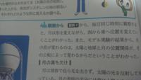 教科書の一部なんですけど これの2行目に 月は形を変えながら、西から東へ位置を変えていくと書いてありますが、 東から西ではないんですか?