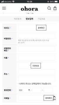 韓国サイトで商品購入したいのですが、いくつか分からない点があるので質問させていただきます。 ◎名前は韓国語か日本語、ローマ字どれがいいか  ◎住所の書き方が不明  ◎電話番号の始まりが080,090ではないため入力できない    わかる方がいらっしゃりましたら回答お願い致します。