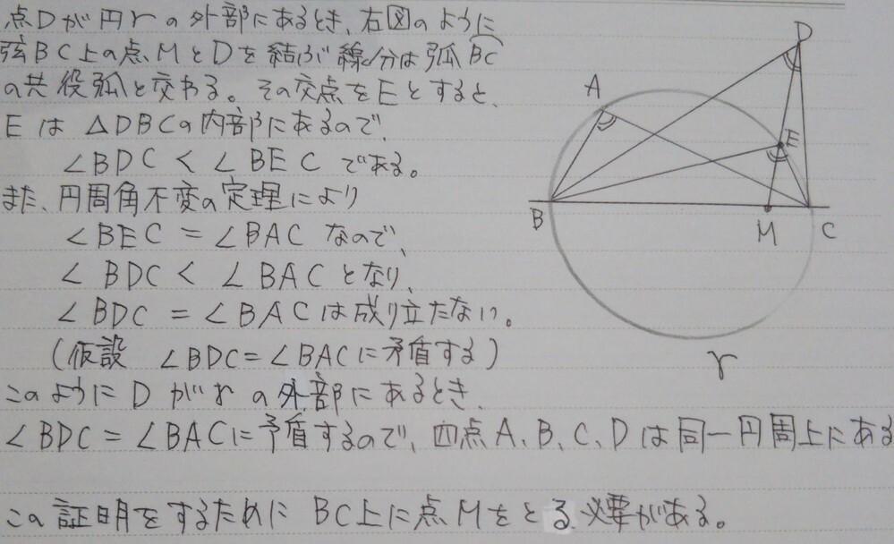 「円γにおいて,2点A,D が直線BC の同じ側にあって,角BAC=角BDCならば、 四点A, B, C, Dは同一円周上にあ る。 」の証明の中で,点Dが円γの外側にある場合に弦 BC 上の点...