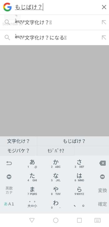 スマホでGoogleの検索バーが文字化け?するのですが、よく見る漢字やカタカナのものではありません。 その単語が化けてるというよりも、決まった文字列が冒頭や単語と単語の間に表示されてしまいます。 再起動してみましたが直らず… そのまま検索したりコピーしても□で表示されます。 Google検索バーでだけで、このように普通の文面では現れません。 もし何か知ってる方いらっしゃいましたら、教えてください。 よろしくお願い致します。