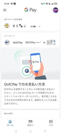最近、電子マネーを使うようになったのですが、使い方がよくわかりません。 Google Payに、nanacoとセゾンアメックスを登録してます。2回、クイックペイ(セゾンアメックス)で支払いました。←nanacoはまだ使っていません。  質問は、  ①『クイックペイで』といった後に、リーダーにかざす。←このときの状態。  a.何もしなくてよい b.アプリを立ち上げた最初の画面(写真の画面) c...