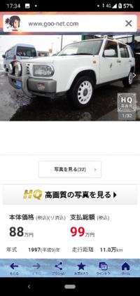 ラシーンってプレミアでもついてるんですか?25年近く前の車両が100万円もします。ゆるキャン効果ですか? https://www.goo-net.com/usedcar/spread/goo/11/700090338930210227001.html