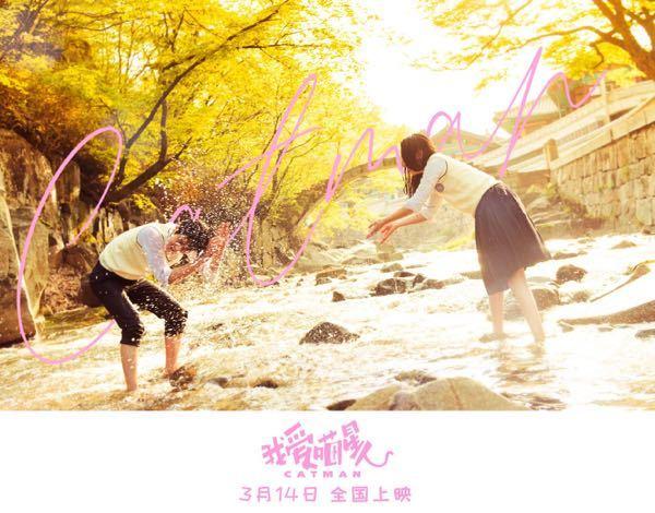 EXOセフン主演の中国映画「キャッツマン」って日本でも上映されますか? あと、映画の撮影が行われたのは2016年だったのに、ここまで上映が遅れたのは何故ですか?