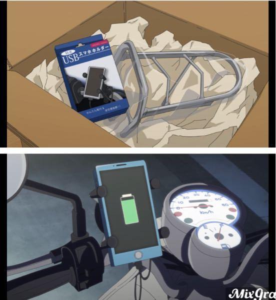 原付のビーノの部品の取り付けについてです。 上の写真の商品を探しています。左のものはスマホホルダー右は荷台です。 下の写真は携帯が充電できるように充電ケーブルを付ける部品です。あとキーを抜き忘れ...