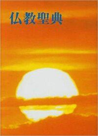 ホテルに置いてある仏教伝道協会の「仏教聖典」は、律蔵・経蔵・論蔵の三蔵のうちのどの和文口語訳ですか? それとも、別の経典を訳したものですか?