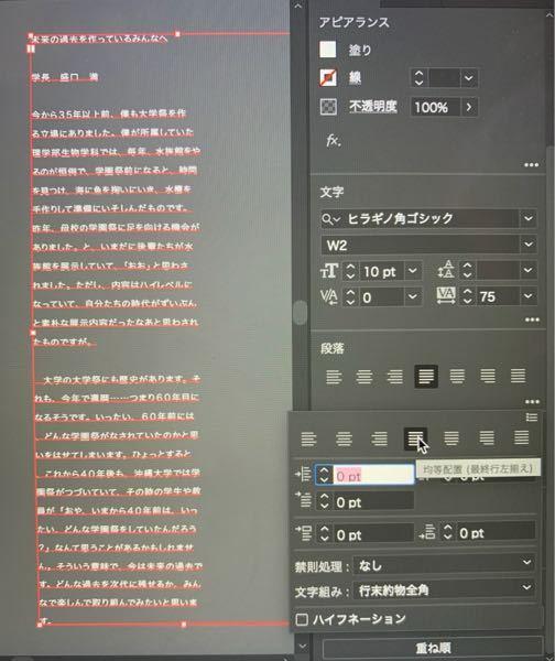 Illustratorについて。 文字を最終行だけ左揃えにしたいのですが、画像のように凸凹になってしまいます。 何か方法はありますか?
