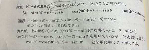 下の証明ではsin(90+θ)を 角θとして見て 公式''sinθ=sin(180−θ)''より sin(90+θ)=sin{180−(90+θ)}から =cosθが成り立ちますが、 sin(...
