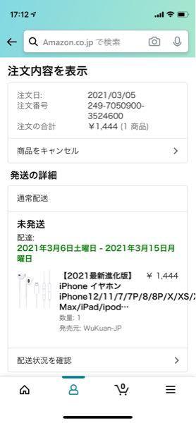 Amazonで買い物をしたんですが、 ファミマで払おうと思って機械でしたんですが、注文番号が違いますって出て来たんですけど、どうやってお金を払うんですか?お金の払い方と、写真があれば送って欲しい...