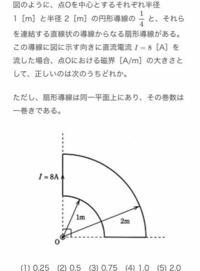 正方形のコイルの中心点の磁界の大きさを求めるとき、コイル一辺が作る磁界の 4 倍になるのはなぜですか? 正方形の対辺同士は磁界の向きが反対だと思うのですが、なぜ単純に4倍するだけでいいのでしょうか? 画...